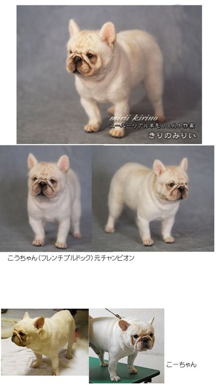 Needle felted French Bulldog by Kirino Mirii of Japan