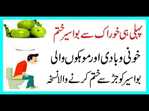 Piles Cure||Piles Ka Desi Elaj||Piles Ky Totkay||Piles home treatment|| بواسیر کا علاج - YouTube