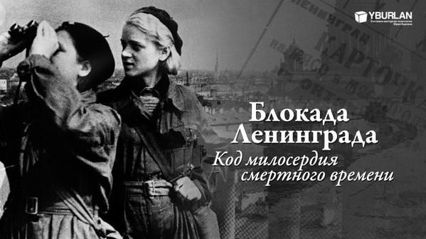 """Статья """"Блокада Ленинграда: Код милосердия смертного времени"""""""
