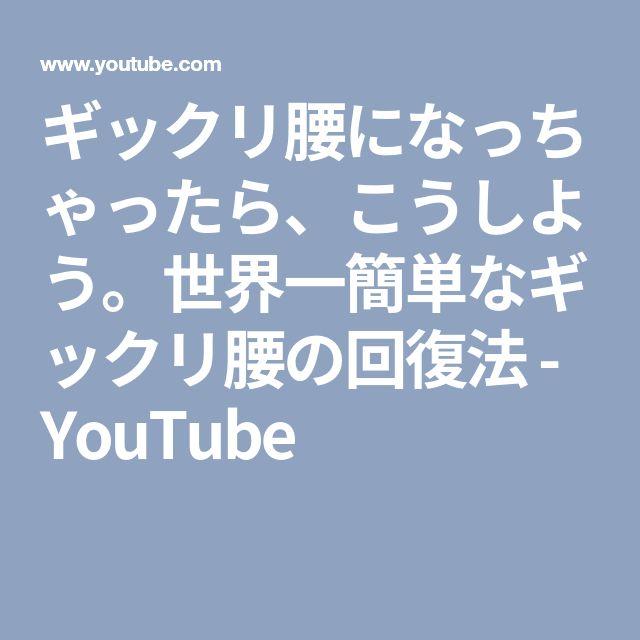 ギックリ腰になっちゃったら、こうしよう。世界一簡単なギックリ腰の回復法 - YouTube