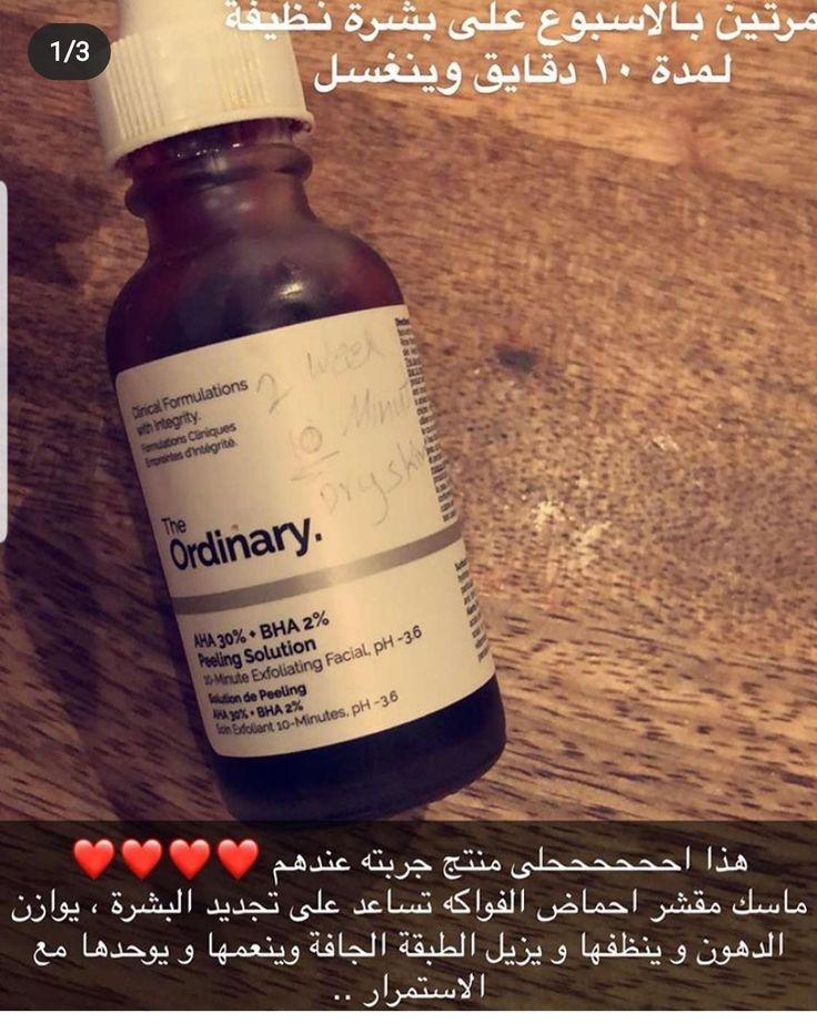 Pin By Asma On عنايه بالجسم وشعر Shampoo Bottle Shampoo Bha