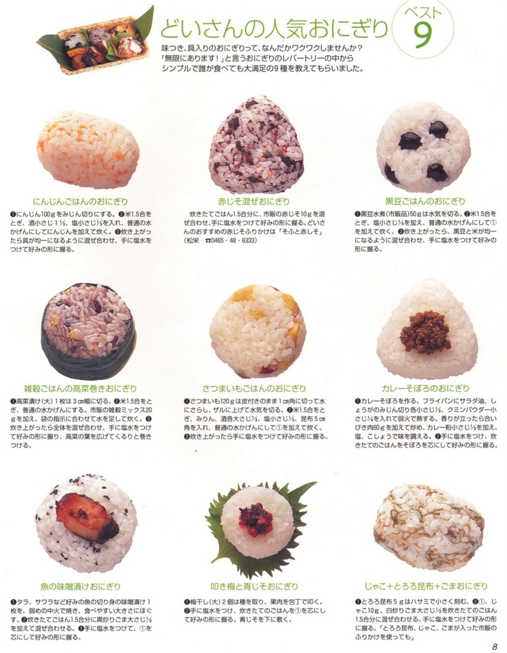 There are endless variations of onigiri!