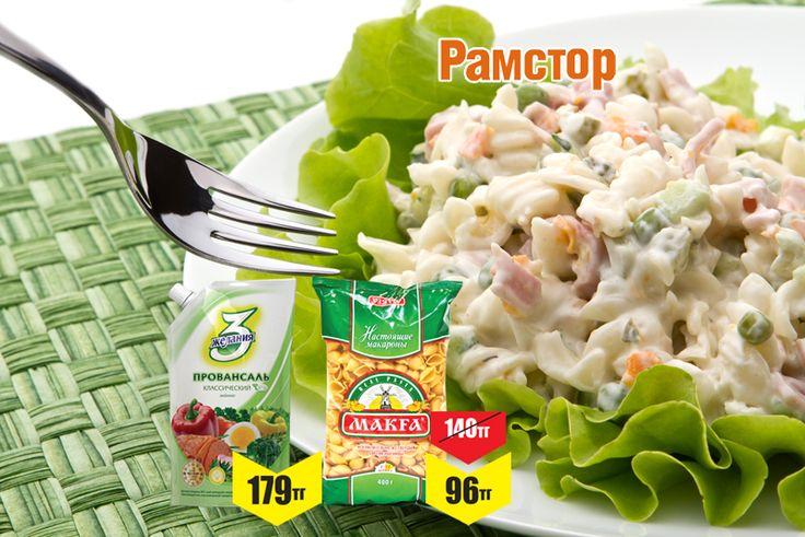 Выходные- самые лучшие дни недели! Очень хочется, чтобы они были незабываемые и не только благодаря развлечениям, но и прекрасному обеду, а еще лучше- ужину! Чем же удивить семью или друзей? Легкий и вкусный салат не оставит никого равнодушным. Рецепт: 1.Отварите макароны. 2. Мелко нарежьте зелень, зеленый и красный перец, оливки. Добавьте горошек и консервированную кукурузу в макароны. 3. Для соуса смешайте 1 стакан йогурта и 3 столовые ложки майонеза. Полейти им макароны. Приятного…