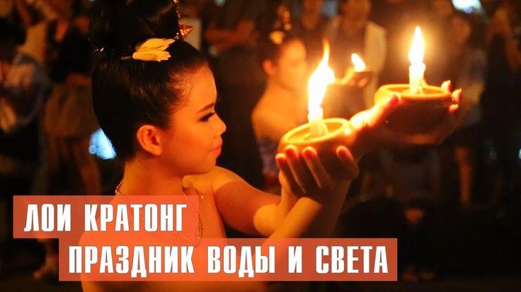 ЛОИ КРАТОНГ 2015   ТАЙЛАНД   ЧИАНГМАЙ   LOI KRATONG