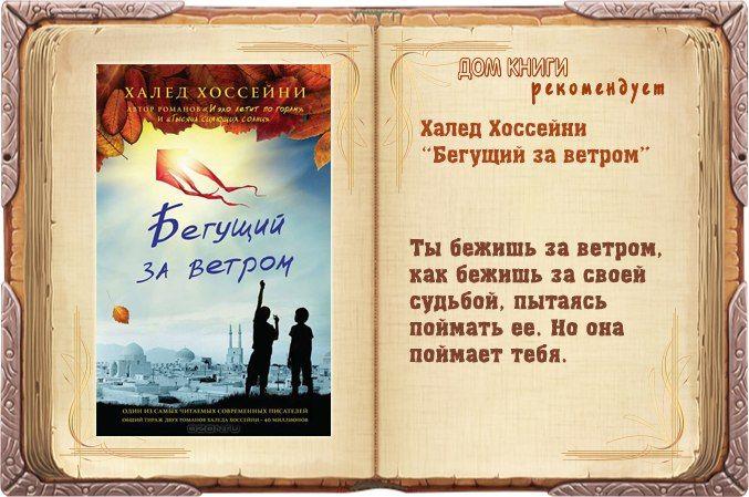 "Халед Хоссейни ""Бегущий за ветром"" #книги"