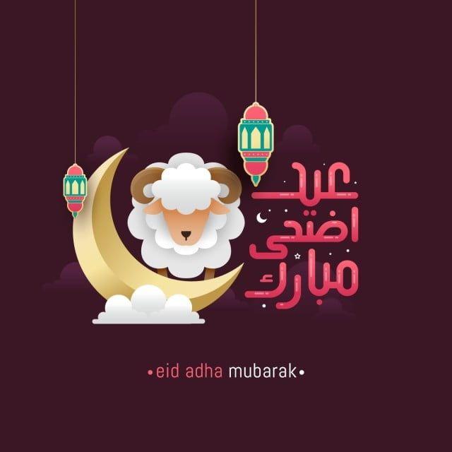 Eid Al Adha Cute Calligraphy Greeting Card Vector And Png Kartu Seni Desain