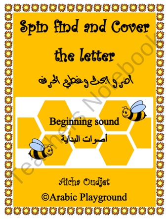 Spin Find and Cover the Letter from ArabicPlayground on TeachersNotebook.com (6 pages)