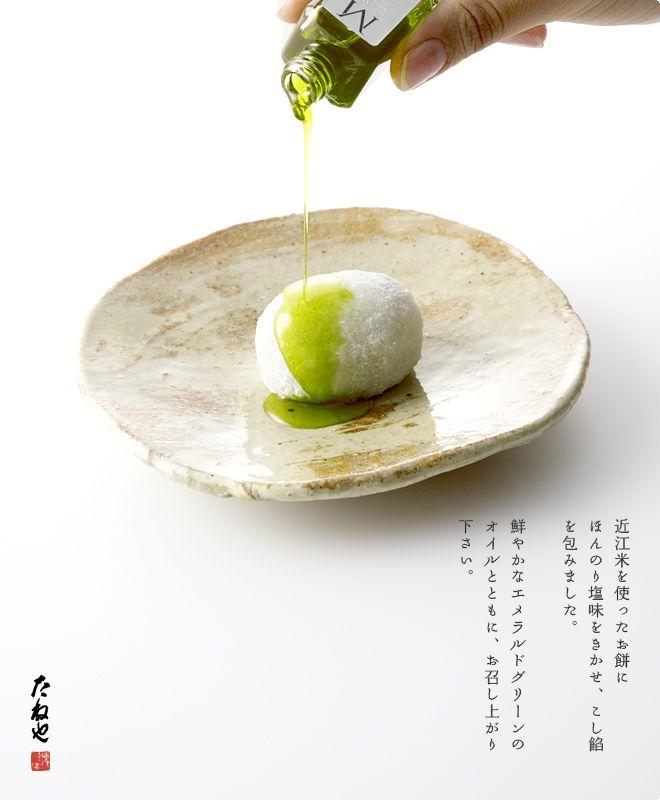 近江米を使ったお餅に ほんのり塩味をきかせ、こし餡 を包みました。  鮮やかなエメラルドグリーンの オイルとともに、お召し上がり 下さい。