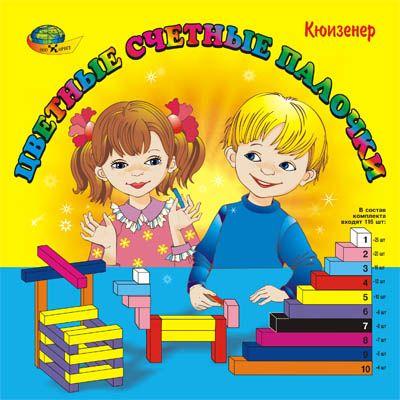 Математические сказки: играем с палочками Кюизенера (запись) от пользователя «id949075» на Babyblog.ru