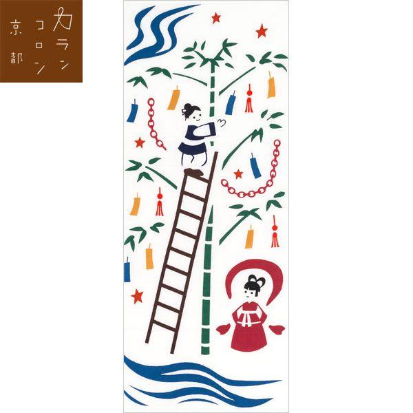 Japanese washcloth, Tenugui カランコロン京都注染てぬぐいこよみ七夕