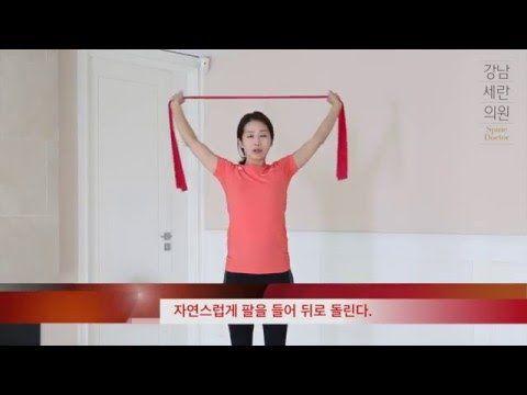 [강남세란의원] 산후 근력 운동 5탄 산후 목,어깨 밴드운동으로 뒷태살리는 운동!