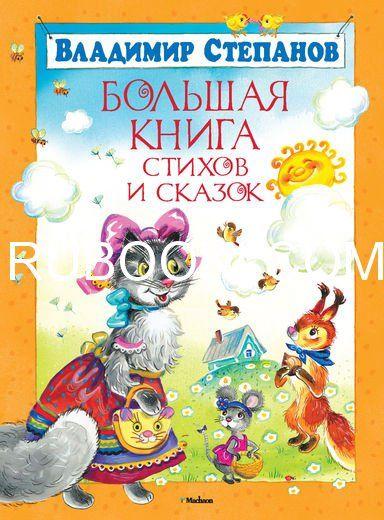 Большая+книга+стихов+и+сказок.+Владимир+Степанов Для+вашего+ребёнка+эта+книга+наверняка+станет+настольной.+По+крайней+мере,+выручит+она+не+раз.+В+книге+найдётся+буквально+всё,+что+необходимо+для+занятий+с+малышом+в+детском+саду+и+дома+–+стихи+к+праздникам,+сказки+для+самых+маленьких+и+постарше,+потешки,+песенки,+колыбельные+и+многое+другое. Владимир+Степанов+-+известный+детский+поэт+и+писатель.+Его+книгивыходят+огромными+тиражами.+Степанов+пишет+только+о+том,+что+близко...