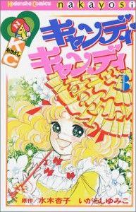 「キャンディキャンディ 」 いがらしゆみこ  (原作:水木杏子、原画:いがらしゆみこ)が著作権問題でトラブルになり、このマンガ、アニメは、市場から抹殺されてしまいました。ということで、カッコ内に仲良く名前が並んでいる二人は犬猿の仲です。