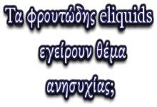 Τα φρουτώδη eliquids εγείρουν θέμα ανησυχίας