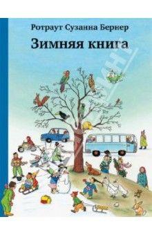 """Книга """"Зимняя книга"""" - Ротраут Бернер. Купить книгу, читать рецензии   Лабиринт"""