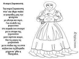 Αποτέλεσμα εικόνας για h kyria sarakosth