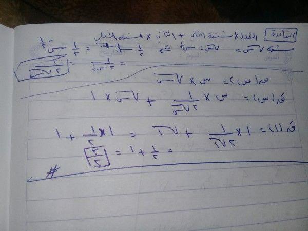 تم الإجابة عليه اريد حل المسألة ق س س جذر ال س جد ق ١ Math Sheet Music Math Equations