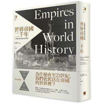 書名:世界帝國二千年: 一部關於權力政治的全球史,原文名稱:Empires in World History: Power and the Politics of Difference,語言:繁體中文,ISBN:9789865842635,頁數:624,出版社:八旗文化,作者:珍.波本克,弗雷德里克.庫伯,譯者:馮奕達,出版日期:2015/10/01,類別:人文史地