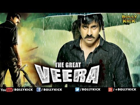 South Indian Movies Dubbed in Hindi Full Movie 2017 New The Great Veera in which Shyam Prasad (Shaam) is an honest ACP who comes into conflict with the local don, Dhanraj (Rahul Dev). The goons kill Shyam's son,Moksha,and Shyam does not reveal this to his family but fears the villains may... https://newhindimovies.in/2017/07/07/the-great-veera-full-movie-hindi-dubbed-movies-2017-full-movie-hindi-movies-ravi-teja-movies/