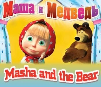 Masha and the Bear: Маша и Медведъ Brooklyn, NY #Kids #Events