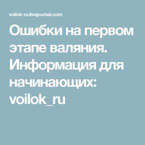 Ошибки на первом этапе валяния. Информация для начинающих: voilok_ru