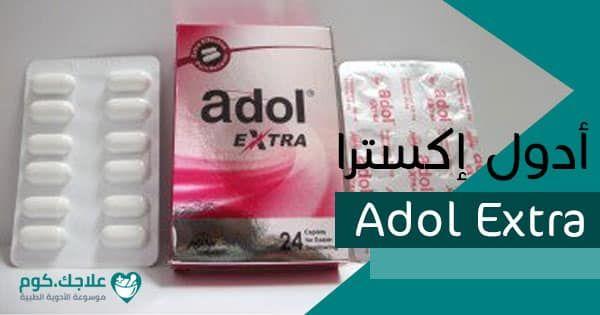 أدول إكسترا Adol Extra دواعي الاستعمال الأعراض السعر الجرعات علاجك Voss Bottle Bottle Water Bottle