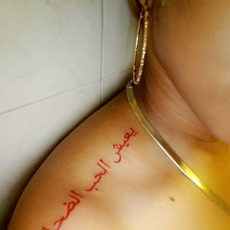 35 Trendiest Arabic Tattoo Designs - Translating Ordinary Words into Passionate Body Markings Check more at http://tattoo-journal.com/best-arabic-tattoo-designs-meaning/