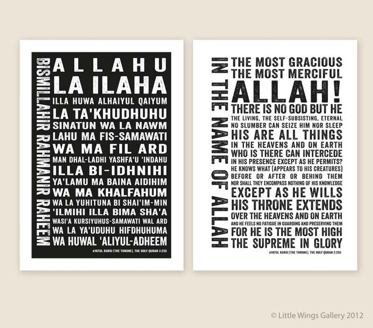 Ayatul Kursi (Set of 2), Modern Islamic Typography Art Print, Customised for any decor. $40.00, via Etsy.