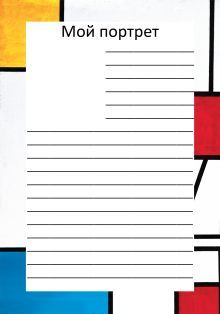 реклама Мондриан - Поиск в Google