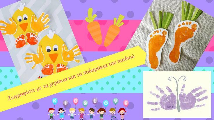 Ζωγραφίστε με τα χεράκια και τα ποδαράκια του παιδιού και δημιουργήστε υπέροχα πασχαλινά σχέδια! θα έχετε φτιάξει και μοναδικές πασχαλινές αναμνήσεις!