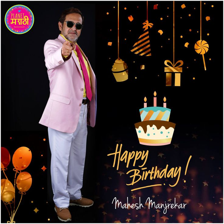 Special day, special person and special celebration. May all your dreams and desires come true. Happy Birthday Mahesh Manjrekar - महेश मांजरेकर Sir...! Let's light the candles and celebrate this special day of your life.