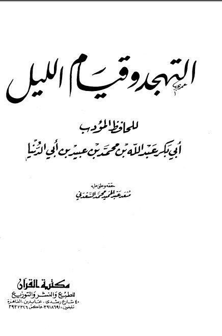 كتاب التهجد وقيام الليل للإمام ابن ابى الدنيا : http://waqfeya.com/book.php?bid=2059