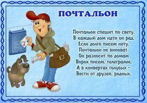 Стишки про профессии - Поделки с детьми | Деткиподелки