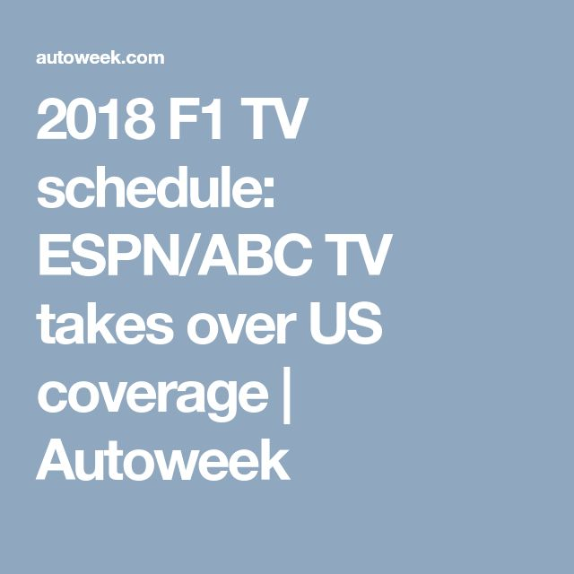 2018 F1 TV schedule: ESPN/ABC TV takes over US coverage | Autoweek