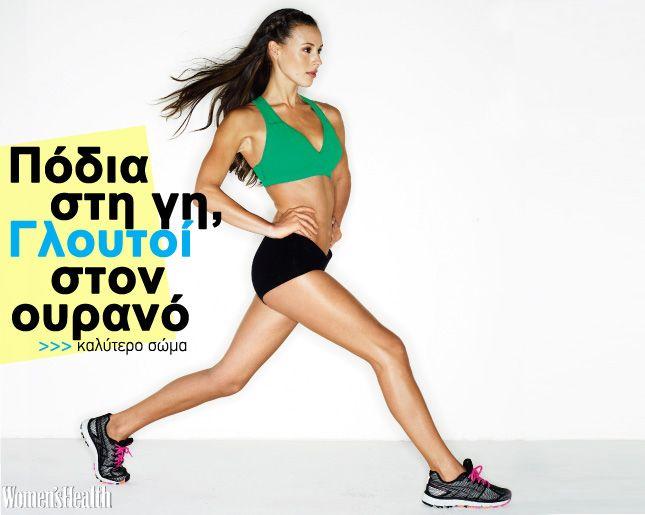 Πρόγραμμα για θεϊκούς γλουτούς! >>http://www.womenshealthellas.gr/fitness/programmata/podia-sti-gi-gloutoi-ston-ourano/