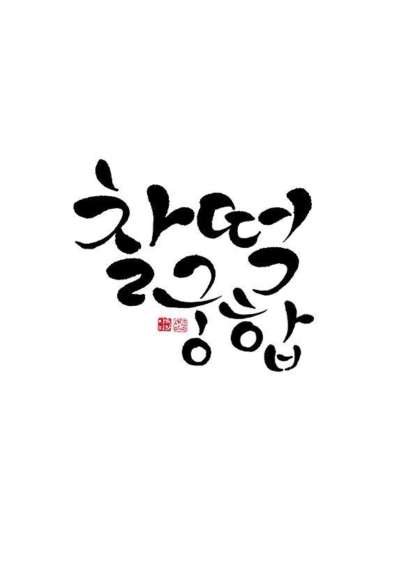 calligraphy_찰떡궁합