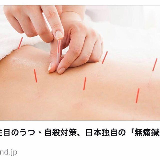 2016/11/07 21:24:36 tanakenken_acupuncturelist 大変長文にて失礼いたします。 うつ病などの「ココロの病」が原因と見られており、自殺予防対策には「ココロの病」の治療が欠かせない。最近、米国では、薬物治療中心の西洋医学だけでなく、鍼灸などの東洋医学も組み合わせた治療が注目され、特に日本独自の「痛くない鍼灸」への関心が高い  内容抜粋  そもそもうつは、気が鬱滞(うったい)するという意味もあり、気の流れが極端に滞っている状態がうつ病なのである。  よって治療では、経絡という気が通る場所のどこが病んでいるのかを、脈診、視診、触診等で判断し、効果のあるツボに3ミリ(従来の鍼灸では1センチ)、極細の鍼を刺して10分ぐらい置いておく。すると気の流れが改善し、症状が徐々に消えて行く。…