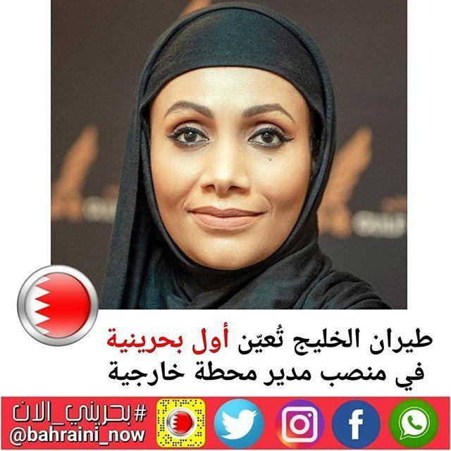 طيران الخليج تعين أول بحرينية في منصب مدير محطة خارجية أعلنت طيران الخليج الناقلة الوطنية لمملكة البحرين عن تعيين ا Incoming Call Screenshot Incoming Call