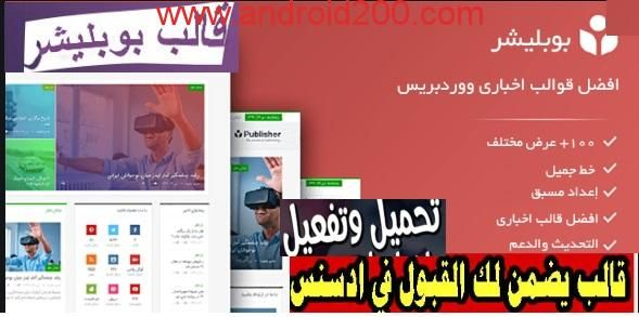 تحميل قالب ووردبريس Publisher معرب للمجلات وشرح إعداد قالب Publisher الشهير Desktop Screenshot