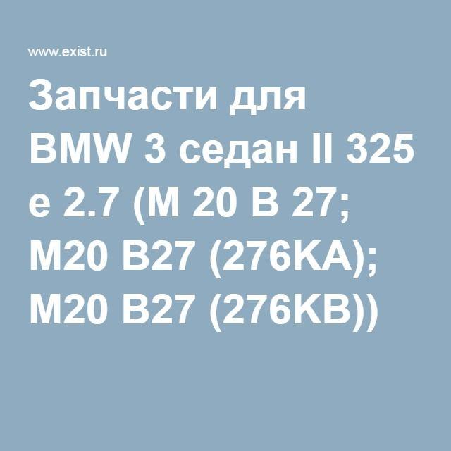 Запчасти для BMW 3 седан II 325 e 2.7 (M 20 B 27; M20 B27 (276KA); M20 B27 (276KB))