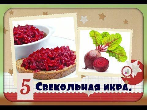 Cвекольная икра/постный салат/Caviar from beets - YouTube