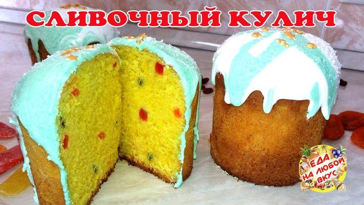 Нежнейший СЛИВОЧНЫЙ КУЛИЧ Пасхальный с оригинальным вкусом!