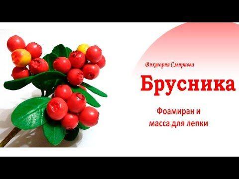 Виктория Смирнова. Брусника. Фоамиран и масса для лепки - YouTube