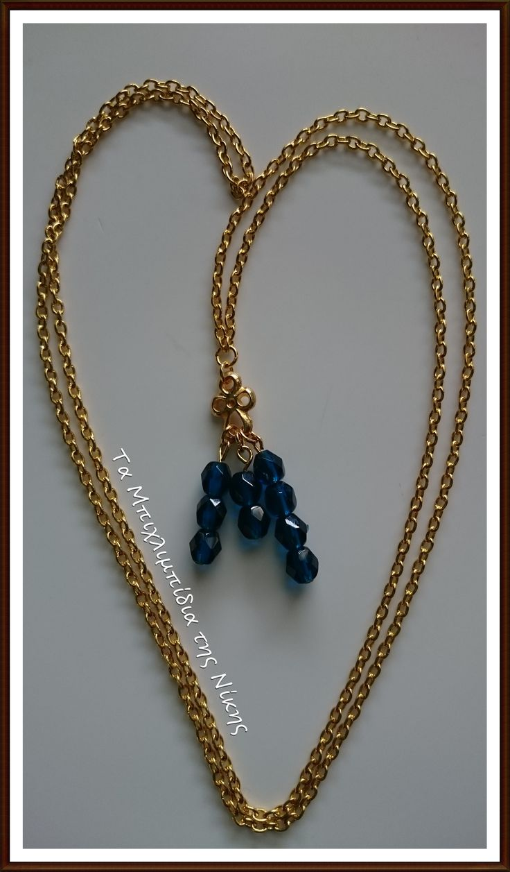 Μακρύ κολιέ (75cm) με χρυσαφί αλυσίδα που καταλήγει σε σταυρουδάκι και φουντίτσα από τρεις σειρές βαθύ μπλε κρυσταλλάκια Τσεχίας...!