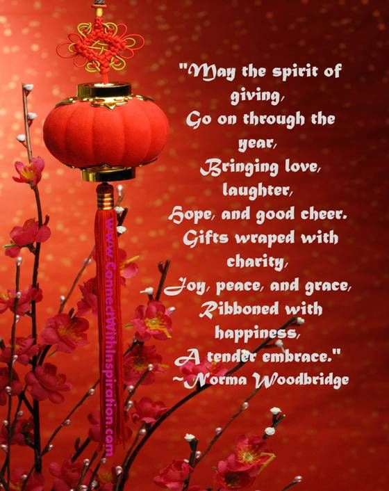 """""""May the spirit of giving, Go on through the year,   Bringing love, laughter, Hope, and good cheer.   Gifts wrapped with charity, Joy, peace, and grace,   Ribboned with happiness, A tender embrace.""""   ~Norma Woodbridge"""