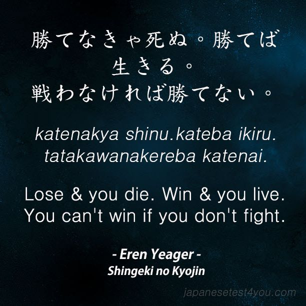 More quotes from Shingeki no Kyojin (Attack on Titan): http://japanesetest4you.com/learn-japanese-with-quotes-from-attack-on-titan-2/