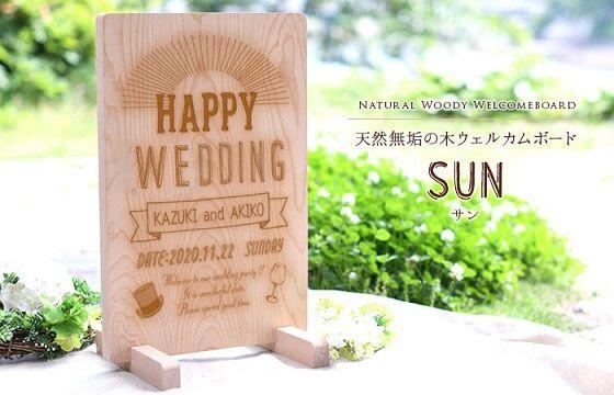 天然無垢の木ウェルカムボード「SUN (サン)」 http://www.farbeco.jp/welcome.html