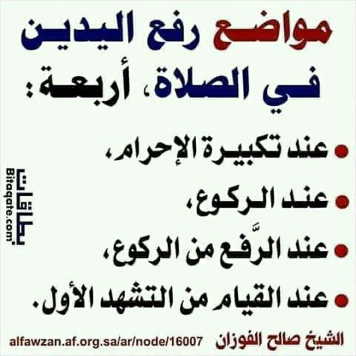 نماز میں رفع یدین کے 4 مواقع ہیں Islamic Quotes Dining Table Decor Everyday Quotes