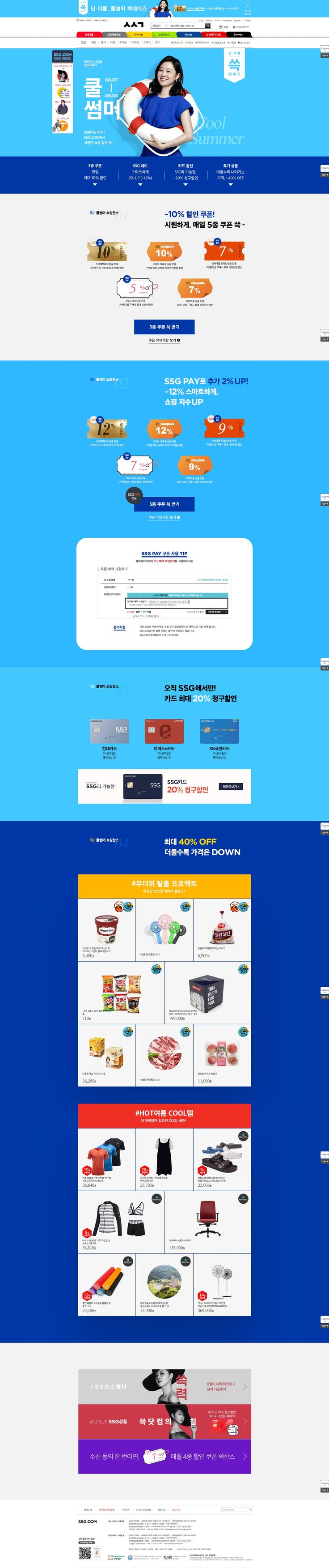 #event page #promotion page #ssg #쓱데이즈 #쿨썸머