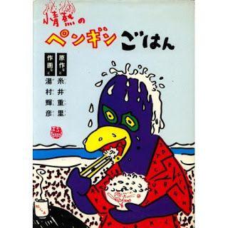 Teruhiko Yuasa: Passionate Penguin's meal